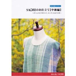 Livre Intermediate SAORI Clothing Design (japonais avec livret traduction anglais)