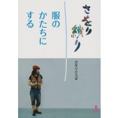 SAORI Fuku no Katachi ni Suru (japanese)