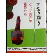 Livre Totteoki no Zakka tachi (japonais)